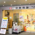 日本紐釦| 服飾資材・手芸用品総合卸