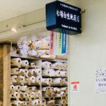 船場白生地商店(本店)|リネン・コットン・日本製染め下晒生地