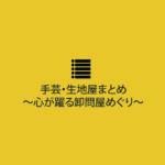 【卸問屋まとめ】大阪・船場の手芸店・生地・布屋さん特集~心が躍る卸問屋めぐり~